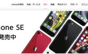 mineoでiPhone