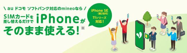 SIMカードの差し替えだけで手持ちのiPhoneが利用できる