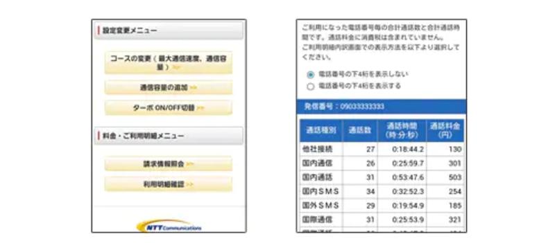 音声対応SIMの利用明細の確認