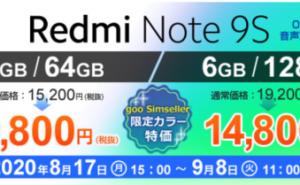 「Redmi Note 9S」goo Simseller限定カラーの販売開始と特価販売