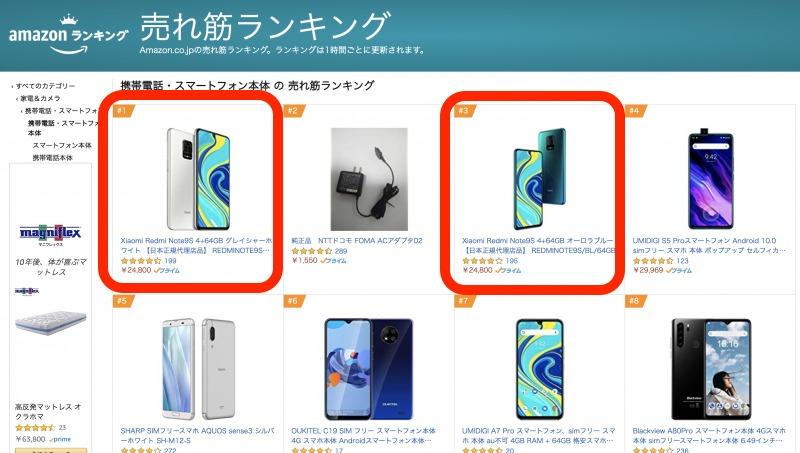 Redmi Note 9S Amazon