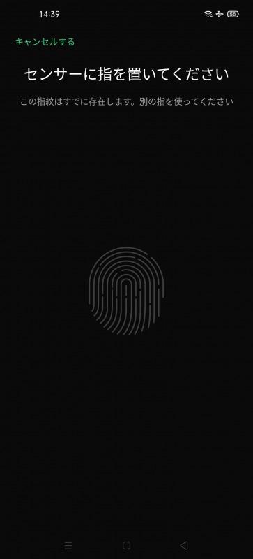 Find X2 Proの指紋認証