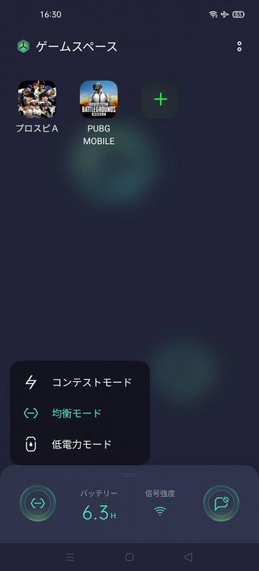 OPPO Find X2 Pro ゲームスペース
