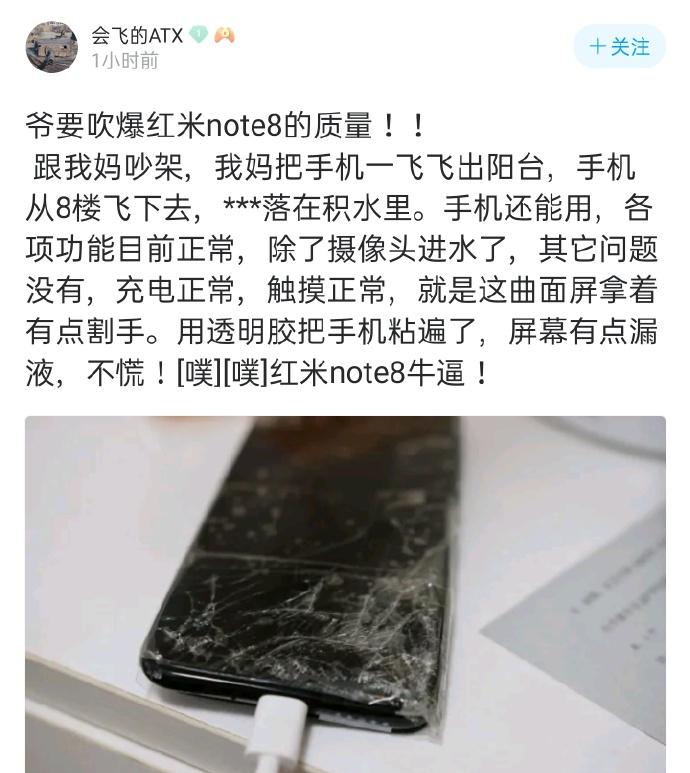 Redmi Note 8を落下させたという投稿
