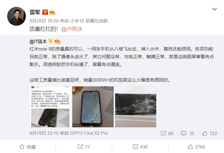 Redmi Note 8に対する反応を見せたLei Jun氏の投稿