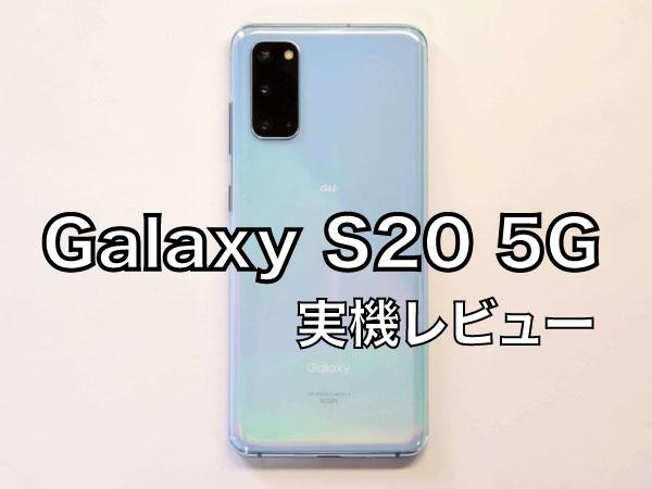 Galaxy S20 5G 実機レビュー