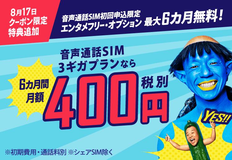 音声通話SIMの契約で月額料金が6カ月間毎月1,200円引き