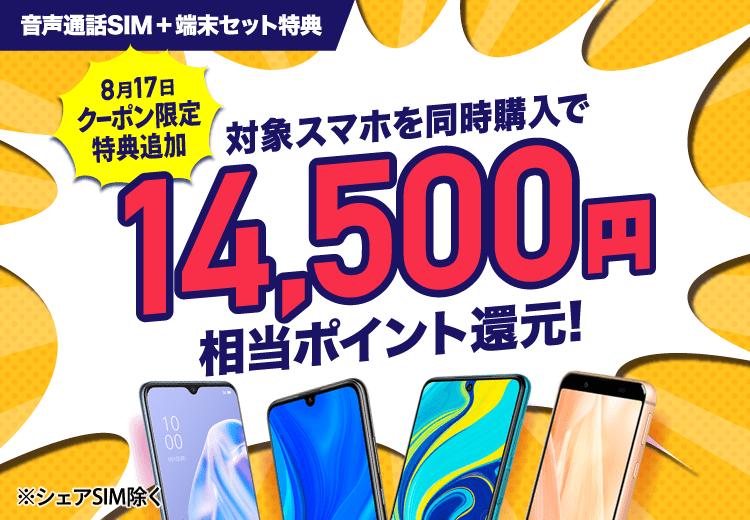 音声通話SIM+端末セット購入で14,500円分のポイント進呈