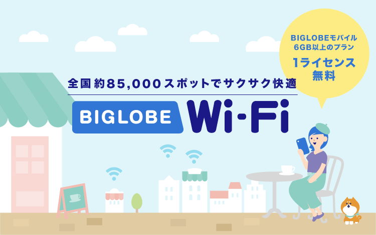 BIGLOBEモバイル 6GB以上のプランでBIGLOBE Wi-Fiが無料