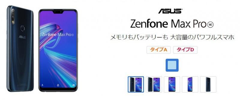 ZenFone Max Pro (M2) (ZB631KL) (6GB)
