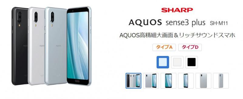 AQUOS sense3 plus SH-M11