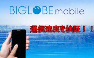 【爆速】BIGLOBEモバイルの通信速度を検証!他社の格安SIMに圧勝