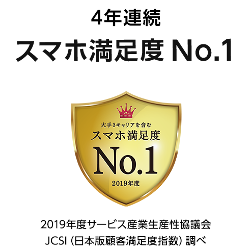 Y!mobileは4年連続スマホ満足度がNo.1