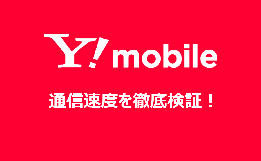Y!mobile ワイモバイル 通信速度を検証