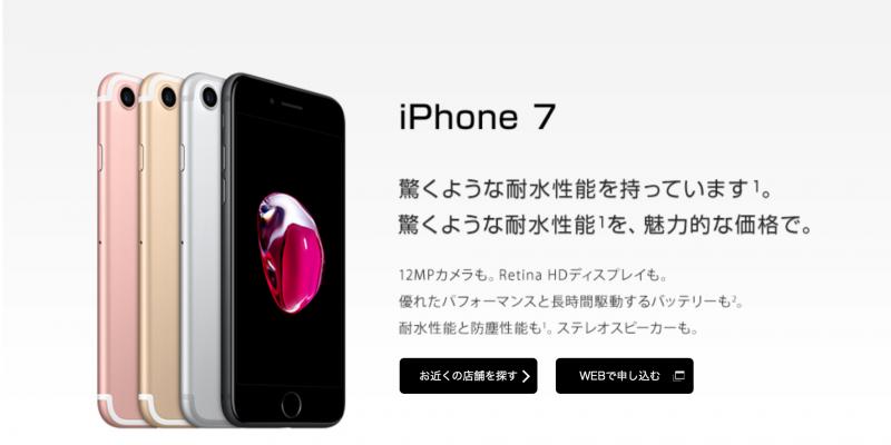 UQモバイル iPhone7