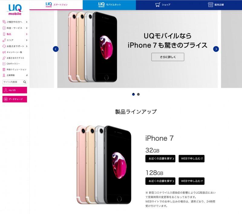 UQモバイル iPhone 申し込み方法2