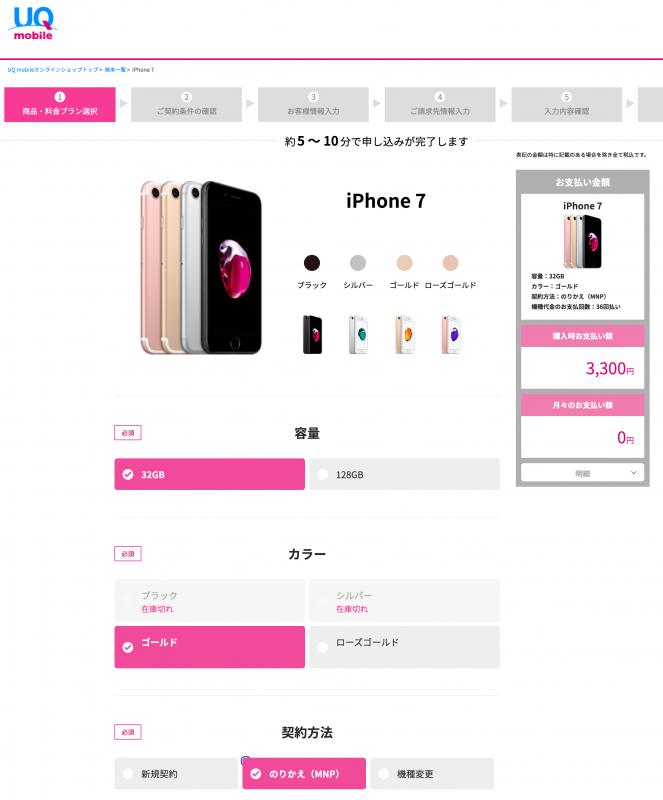 UQモバイル iPhone 申し込み方法3
