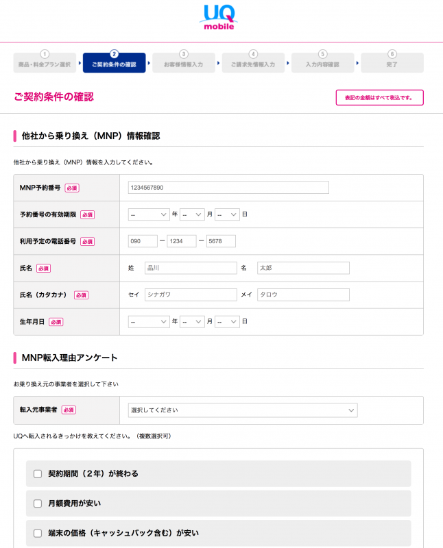 UQモバイル iPhone 申し込み方法4