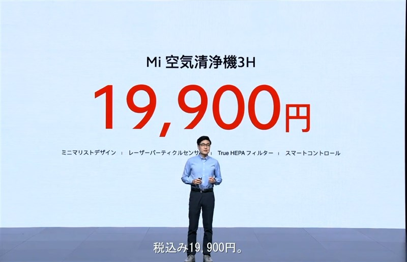 Mi 空気清浄機3Hの価格は19900円