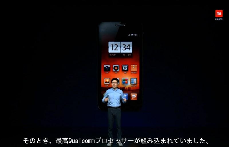 Xiaomi Mi1は当時最高性能のQualcommチップ搭載