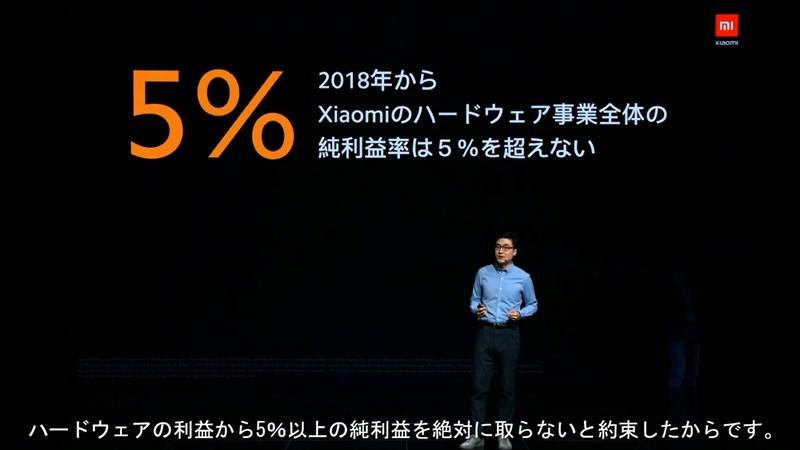 Xiaomiはハードウェア事業で5%以上の純利益を超えない