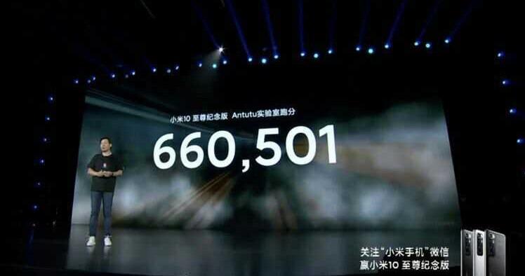 Xiaomi Mi 10 UltraのAntutuベンチマークスコアは66万点