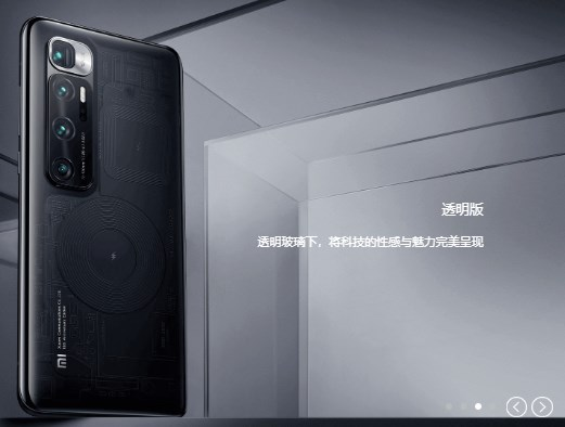 Xiaomi Mi 10 Ultraのカラー(透明)