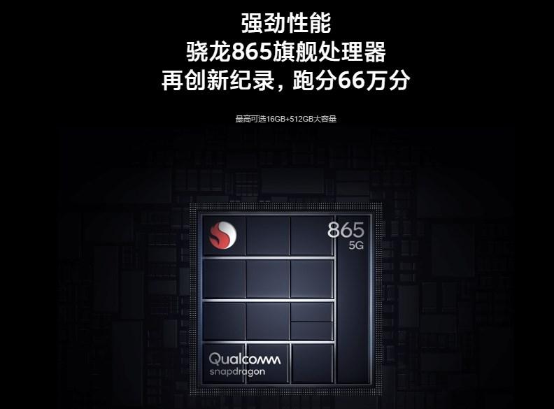 Xiaomi Mi 10 UltraはSoCにSnapdragon 865搭載