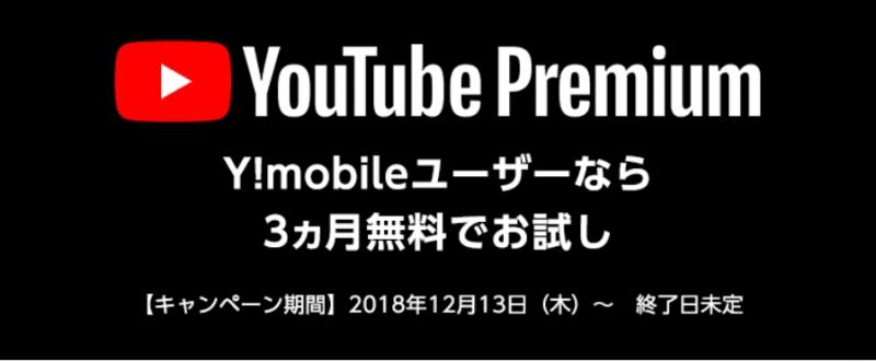 ⑨Y!mobileユーザーなら3ヶ月無料キャンペーン
