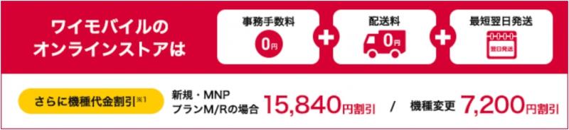 ⑰新規・MNP・機種変更で端末割引き