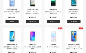 【8月決定版】Y!mobileの用途別おすすめ機種、用途別TOP3を紹介!