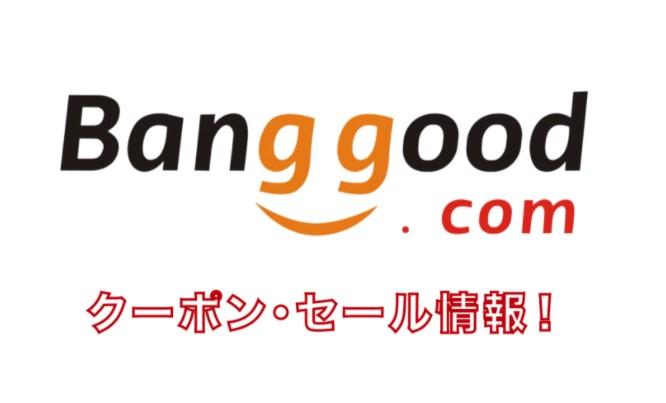 Banggood クーポン・セール