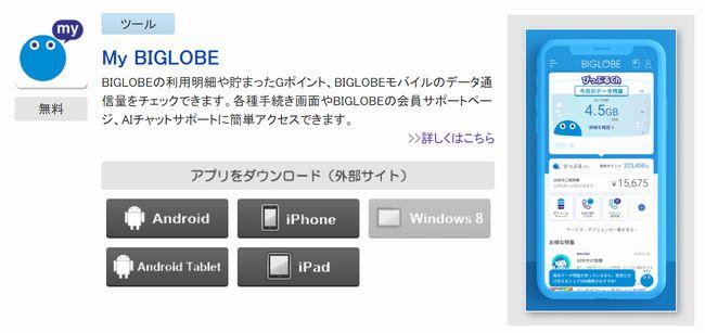 My BIGLOBEアプリ
