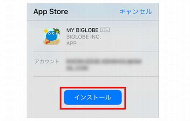 アプリをインストール
