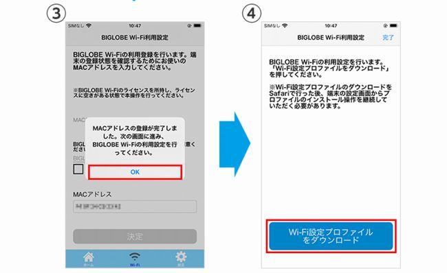 MACアドレスの登録とプロファイルのダウンロード