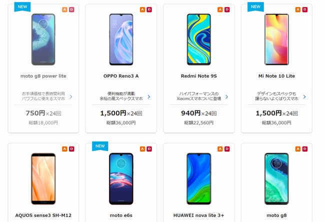 公式サイトで機種変更の販売取扱いとなっているスマートフォン