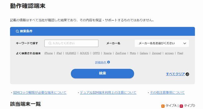動作確認端末の情報検索画面