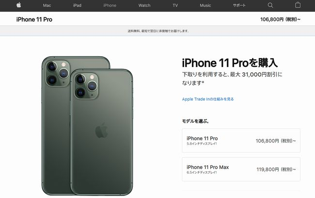 iPhone 11 PRoも購入可能
