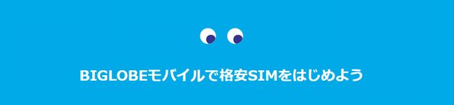 BIGLOBEモバイルで快適な格安SIM 生活を