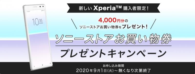 ③新しいXperia™購入で貰える!ソニーストアお買い物券プレゼントキャンペーン