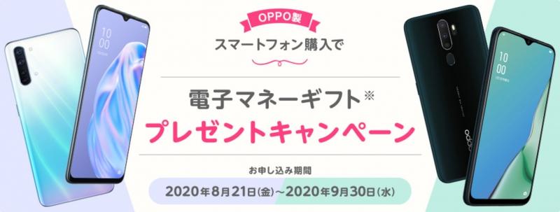 ④OPPO製スマートフォン購入で電子マネーギフトプレゼントキャンペーン