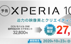 Xperia 10 Ⅱ