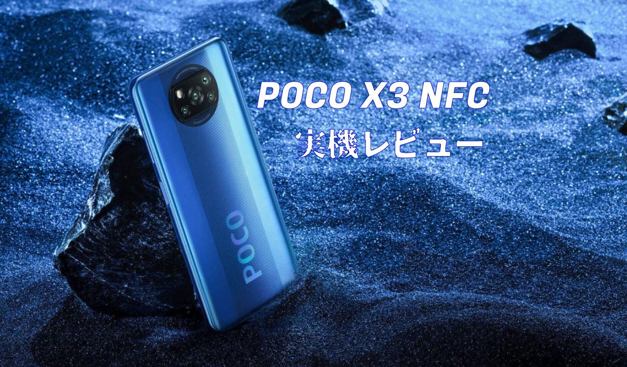 POCO X3 NFC 実機レビュー