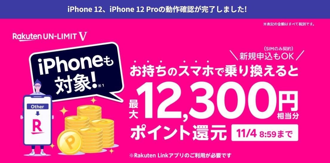 楽天モバイル iPhone 12