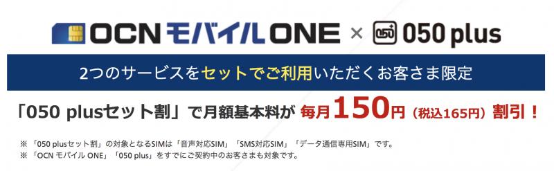 OCNモバイルONE 通話