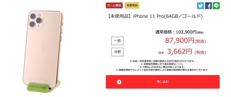 OCNモバイルONE iPhone