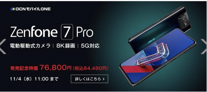 OCNモバイルONE Zenfone 7
