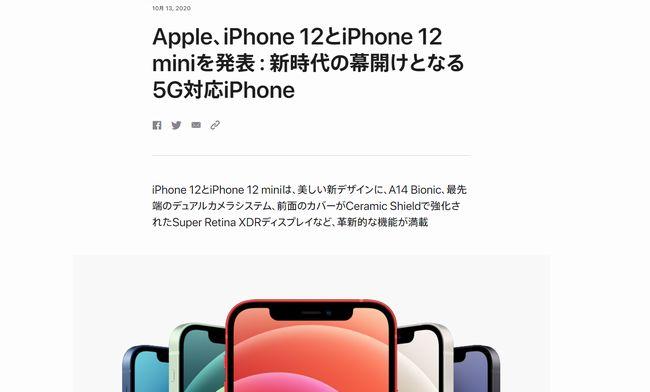 iPhone 12シリーズ発表