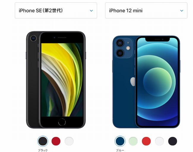 「iPhone SE」と「iPhone 12 mini」のカラーバリエーション比較