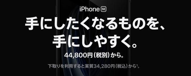 「iPhone SE」の価格優位性は非常に強い